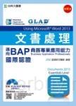 文書處理Using Microsoft? Word 2013 - 邁向BAP商務專業應用能力國際認證(Essentials Level) - 最新版 - 附贈BAP學評系統含教學影片