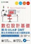 數位設計基礎 - 邁向DMT數位多媒體綜合能力國際認證Fundamentals Level 附範例實作光碟 - 最新版 - 附贈OTAS題測系統