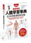 人體學習事典 肌肉骨骼運動解剖篇