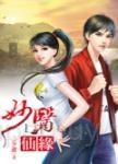 妙醫仙緣01