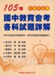 105年國中教育會考各科試題詳解