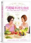 巧媳婦料理先修班:給女兒、好媳婦、新嫁娘、廚房新手的99道美味食譜