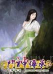 鬥神傳承03