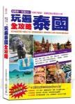 自助遊一本就GO!玩遍泰國全攻略:曼谷14處熱門景點+9個訪古之旅+芭提雅9個渡假勝地+清邁10個泰北山城遊+普吉島11個精彩跳島遊,最實