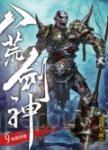 八荒劍神09