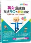 英文速成班:文法30天輕鬆搞定