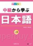 主題別 中級學日本語 三訂版 (書+CD)