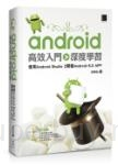 Android高效入門>>深度學習:使用Android Studio 2開發Android 6.0 APP