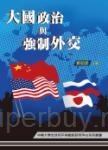 大國政治與強制外交