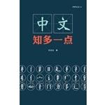 中文,知多一点 - ME029