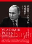 俄羅斯公共外交與地緣政治──烏克蘭危機之下普京時代的再造