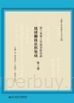 國立臺灣大學圖書館典藏琉球關係史料集成(第三卷)