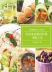 四季素食樂活料理‧輕鬆上菜