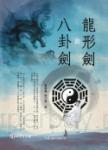 龍形劍與八卦劍(附DVD)