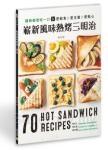 嶄新風味熱烤三明治:隨時都想咬一口 是輕食☆是主餐☆是點心