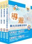 106年【最新版本】導遊人員(華語組)套書(贈題庫網帳號、雲端課程)