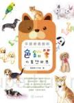 手繪療癒動物:色鉛筆的異想世界