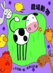 農場動物:小手動一動,輕鬆玩拼圖