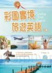 彩圖實境旅遊英語【二版】(32K彩色軟精裝+1MP3)