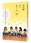 用音樂存下孩子未來:朱宗慶打擊樂教學系統