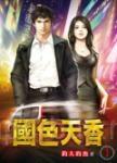 國色天香01