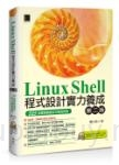 Linux Shell程式設計實力養成:225個實務關鍵技巧徹底詳解(附DVD)(第二版)