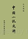 中國小說史料