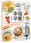 一日幸福早餐:210道喚醒五感的晨光料理-雞蛋×麵包×米飯×甜點×蔬果×湯
