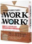 這樣WORK才WORK!:識破多工的效率迷思,擺脫超時賣命的職場陷阱