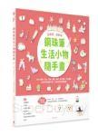 鋼珠筆生活小物隨手畫:880張可愛療癒小圖,7位插畫家教你輕鬆畫!(二版)