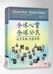 全球心靈全球公民:追求真福改善世界
