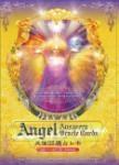 天使回應占卜卡
