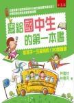 寫給國中生的第一本書:教孩子一生受用的130個智慧(四版)