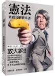 憲法-實務見解體系書-國考生.在校生.實務工作者<保成>