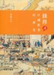 錢穆講中國社會經濟史