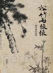 松竹兩依依:一個村童的故事