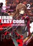 Eirun Last Code~自架空世界至戰場~(02)