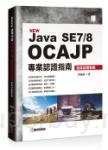 Java SE7/8 OCAJP 專業認證指南:擬真試題實戰