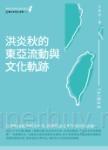 洪炎秋的東亞流動與文化軌跡