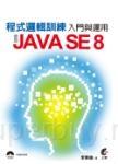 程式邏輯訓練入門與運用:使用JAVA SE 8(附光碟)
