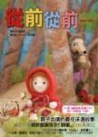 童話森林05:從前從前……