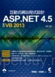 互動式網站程式設計:ASP.NET 4.5使用VB 2013(附光碟)(第二版)