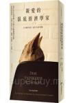 親愛的臥底經濟學家 (2016全新封面版)