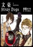 文豪Stray Dogs系列小說套書(送:怪盜偵探山貓)