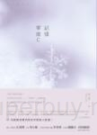 記憶 零度C:陳乙緁散文集