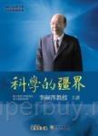 科學的疆界【3 DVD+1手冊】