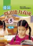 優質閱讀能力養成(國小5年級)(第3版)