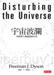 宇宙波瀾:科技與人類前途的自省