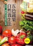 五色蔬果自然養生法【暢銷版】