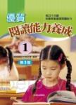 優質閱讀能力養成(國小1年級)(第3版)